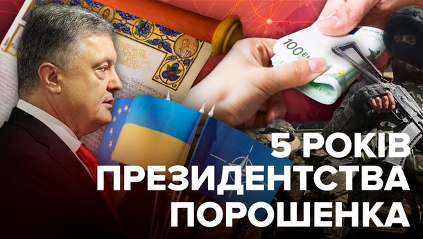 Петро Порошенко як президент України - досягнення і провали за 5 років