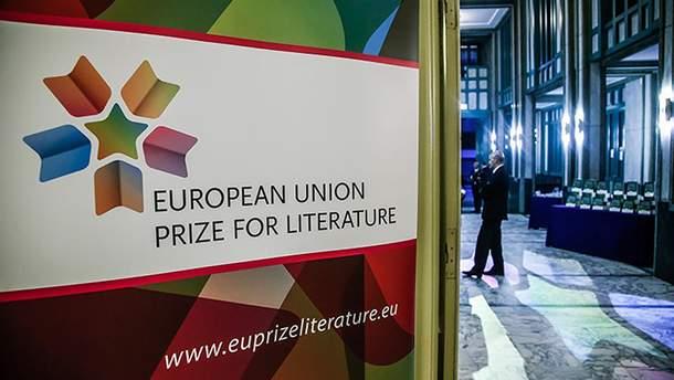 Украина впервые стала страной-участницей Литературной премии ЕС