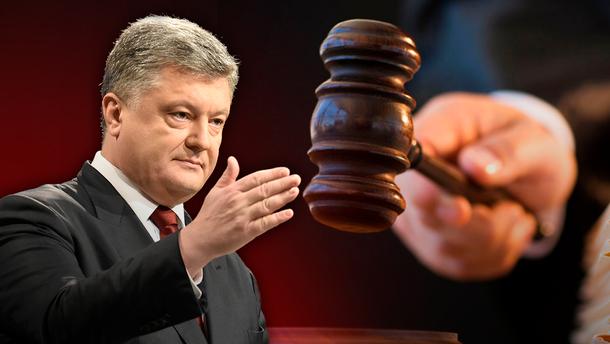 Когда и за что Порошенко могут привлечь к уголовной ответственности?