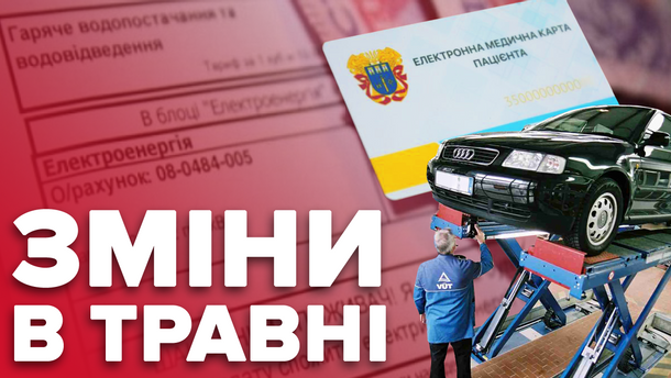 Май 2019 Украина - новая коммуналка, цена на газ, техосмотр и медкарта