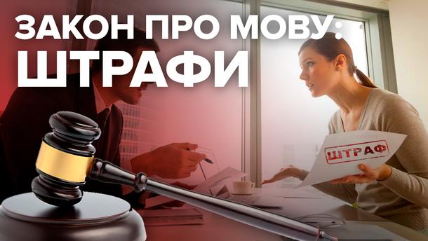Закон о государственном языке 5670-д - штрафы за нарушения в Украине