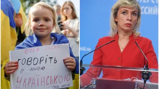 Россия с возмущениями отреагировали на принятие закона об украинском языке