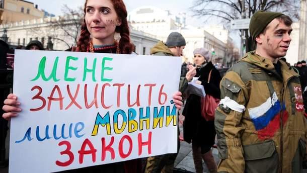Закон об украинском языке