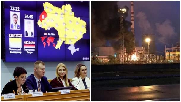 Новости Украины 30 апреля 2019 - новости Украины и мира