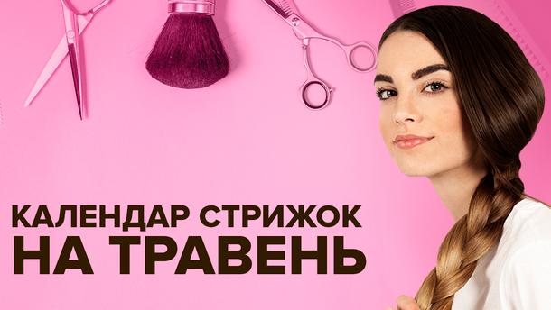 Лунный календарь стрижек на май 2019 - когда стричь волосы