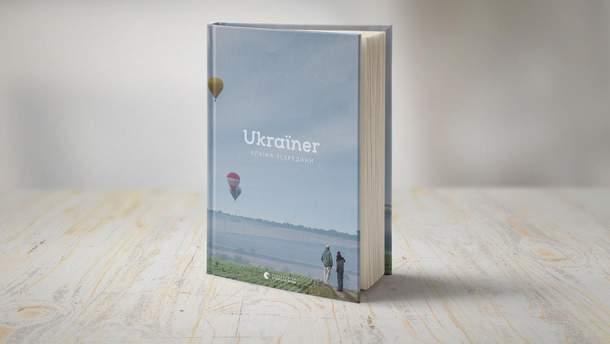 """Книга """"Ukraїner. Країна зсередини"""""""