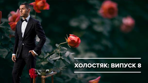Холостяк 2019 - выпуск 8 смотреть онлайн холостяк 9 сезон - Украина