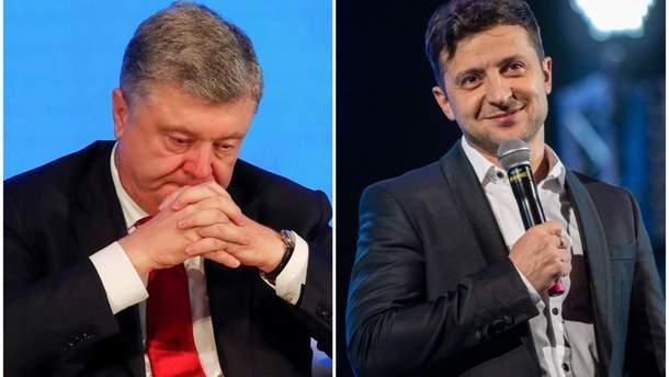 Реакція Порошенка і Зеленського на офіційні результати виборів