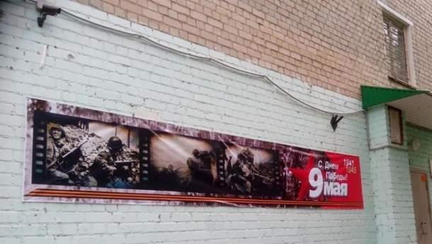 День победы по-русски: в Саратове общежитие украсили фотографиями с нацистами
