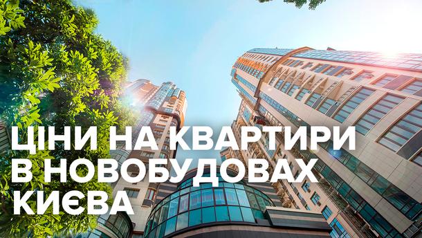 Ціни на квартири у новобудовах Києва у квітні  2019