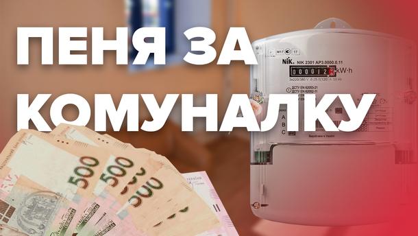 Пеня за комуналку 2019 - як і за що нараховують пеню в Україні