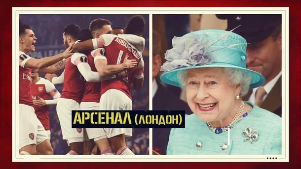 "Королева Великобритании Елизавета II болеет за лондонский ""Арсенал"""