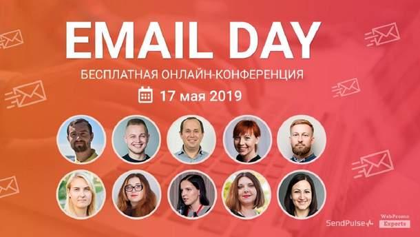 Email Marketing Day: безкоштовна онлайн-конференція