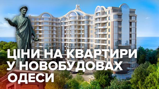 Ціни на квартири в Одесі - у квітні зросли ціни у новобудовах