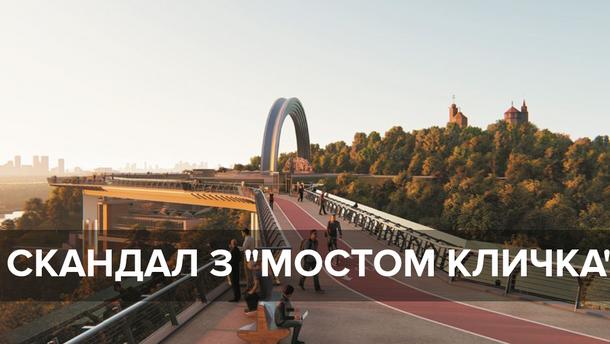 "Скандал з ""мостом Кличка"" у Києві"