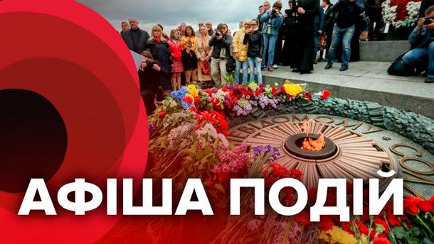 9 травня 2019 Київ програма - афіша подій 9 травня на День Перемоги