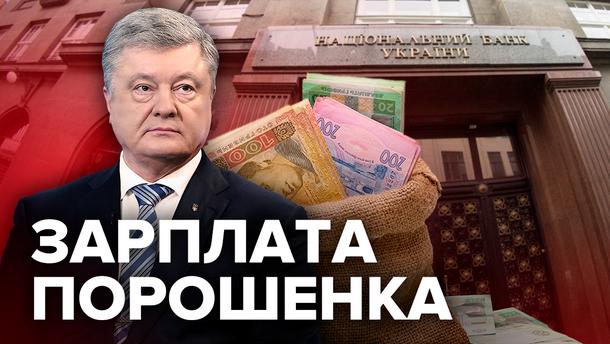 Зарплата Порошенко за 5 лет как президента Украины - сумма