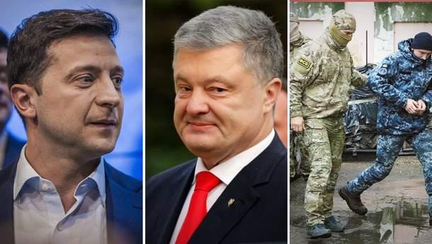 Новини України 10 травня 2019 - новини України і світу
