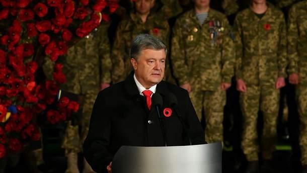 Порошенко выступил с речью по случаю Дня памяти и примирения