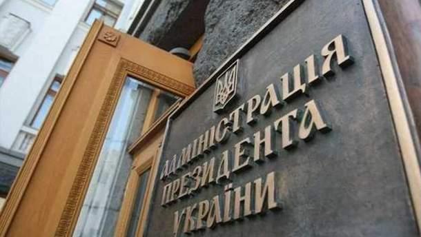 Администрация Порошенко