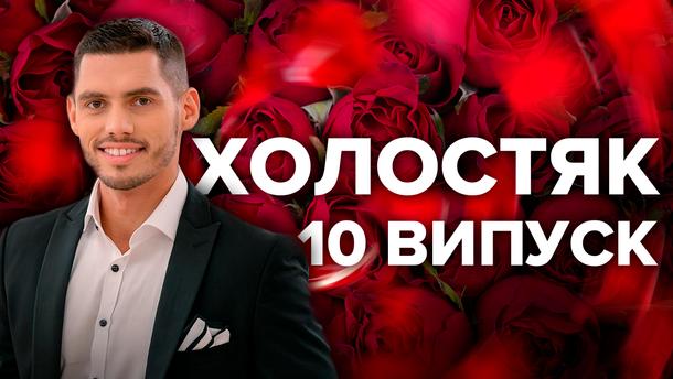 Холостяк 9 сезон 10 выпуск - смотреть онлайн 10 выпуск 10.05.2019