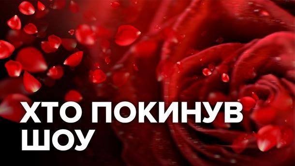 Холостяк 9 сезон 10 випуск - дивитися онлайн хто пішов 10.05.2019