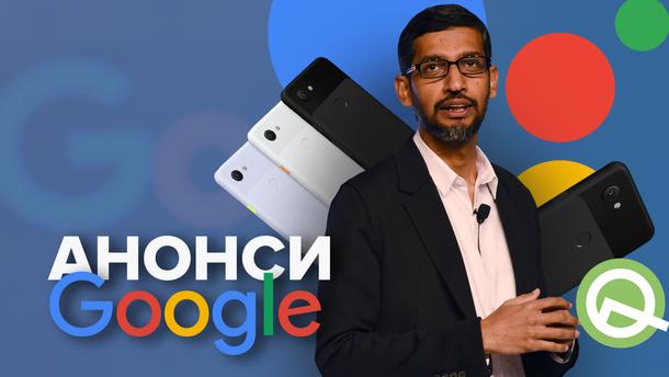Підсумки Google I/O 2019: новинки, які представила компанія