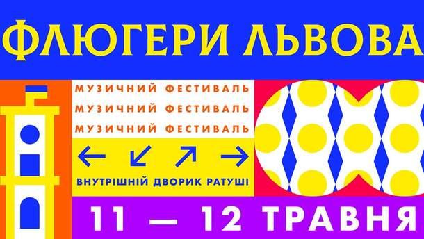 Флюгеры Львова 2019