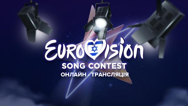 Фінал Євробачення 2019 дивитися онлайн - трансляція онлайн 16.05.2019
