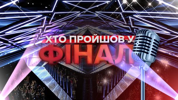 Євробачення 2019 - хто пройшов у фінал ▷ відео фіналістів