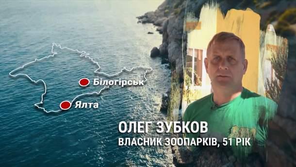 Історія про керівника зоопарку Олега Зубкова