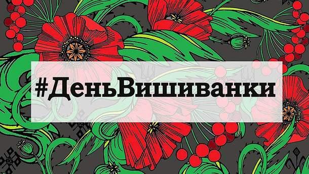 Когда День вышиванки в 2019 году в Украине - мероприятия в Киеве, Львове