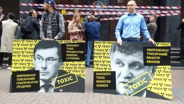 Активисты требуют отставки Луценко и Авакова
