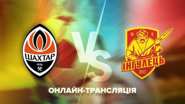 Шахтер - Ингулец онлайн трансляция - смотреть финал Кубка Украины 2019