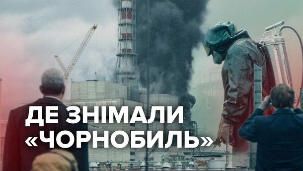 """Серіал """"Чорнобиль"""" від HBO: де знімали"""
