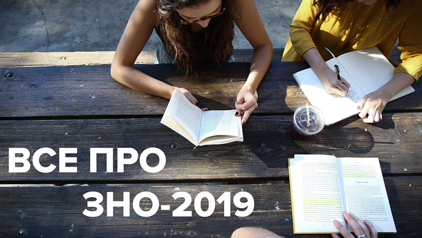 ВНО 2019 (ЗНО 2019) - документы, как и когда узнать результаты ВНО 2019