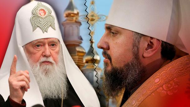 Раскол ПЦУ и Киевский Патриархат - что это и на что повлияют заявления Филарета
