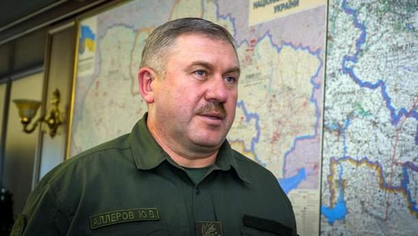 Юрій Аллеров