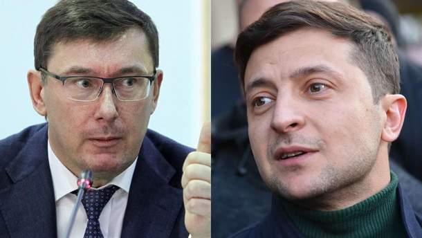 Луценко і Зеленський