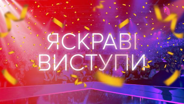 Євробачення 2019 другий півфінал - відео та фото виступів учасників