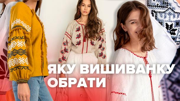 Де купити та з чим носити українську вишиванку