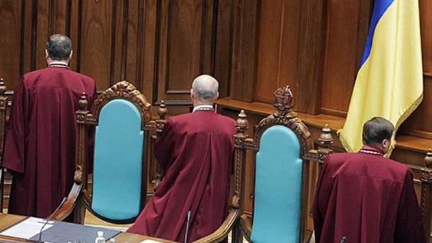Голову Конституційного Суду змінили