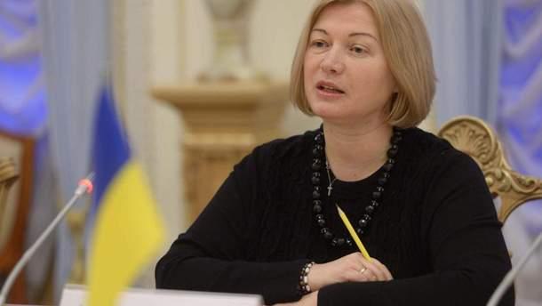 Геращенко уходит из Трехсторонней контактной группы – уже написала заявление
