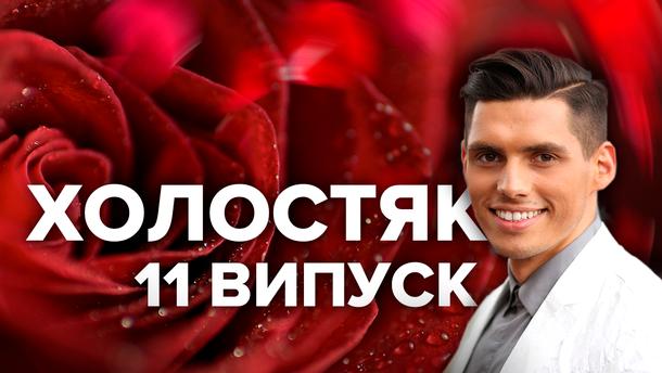 Холостяк 9 сезон 11 випуск - дивитися онлайн 11 випуск 17.05.2019