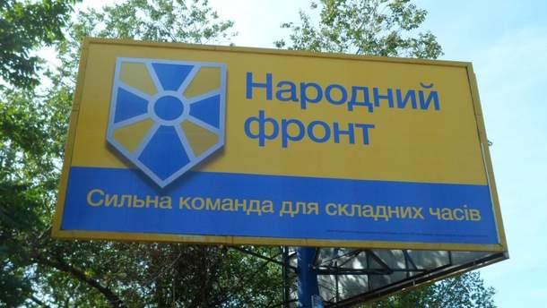 """""""Народный фронт"""" планирует выйти из коалиции: чем спровоцирован такой шаг"""