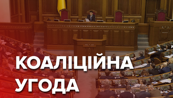 Хто і як формує коаліцію в парламенті: інфографіка