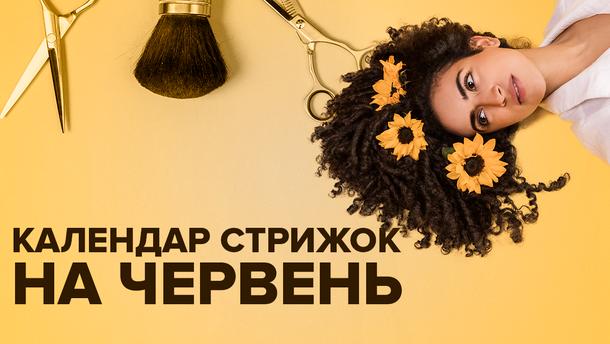 Лунный календарь стрижек на июнь 2019 - когда стричь волосы