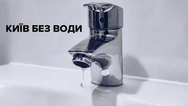 Отключение горячей воды Киев 2019 - график когда, где, на сколько