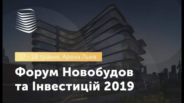 Все о недвижимости: во Львове состоялся Форум Новостроек и Инвестиций