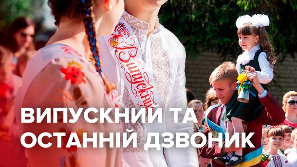 Выпускной 2019 Украина - дата выпускного и последнего звонка 2019 в Украине